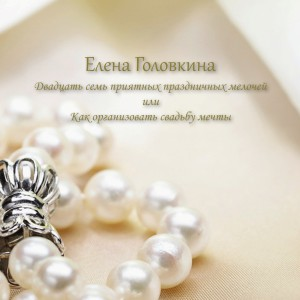 golovkina_cover2.indd